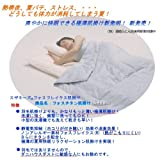 熱帯夜、夏バテ、ストレス対策!爽やかに快眠できる肌掛け新発明!新発売!(実用新案登録済)