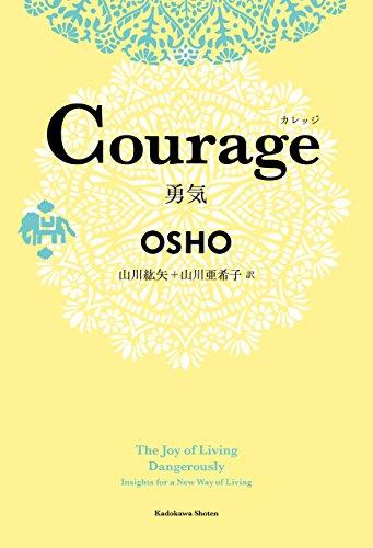 Courage 勇気 角川書店単行本