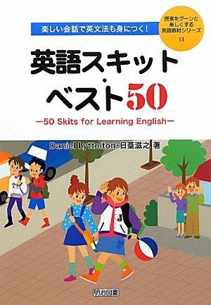 楽しい会話で英文法も身につく!英語スキット・ベスト50―50 Skits for Learning English (授業をグーンと楽しくする英語教材シリーズ)