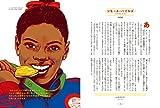 世界を変えた100人の女の子の物語 画像