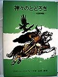 神々のとどろき―北欧神話 (1976年) (岩波の愛蔵版)