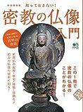エイ出版社 その他 密教の仏像入門 (エイムック 3036)の画像