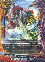 【シングルカード】X2-BT01)新生煉獄騎士団 クロスボウ・ドラゴン/ドラゴンW・DドラゴンW/上/X2-BT01/0051