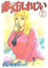 赤灯えれじい(2) (ヤングマガジンコミックス)