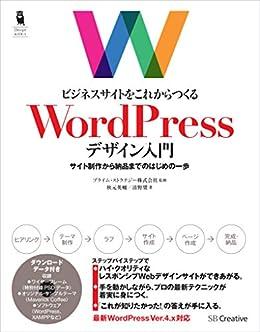 [秋元 英輔, 清野 奨]のビジネスサイトをこれからつくる WordPressデザイン入門 サイト制作から納品までのはじめの一歩