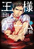 王様ゲーム 終極 : 4 (アクションコミックス)