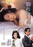 別れぬ理由[DVD]
