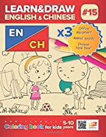 Learn&Draw English&Chinese x3 #15: Office equipment, Animal sounds, Chinese New Year