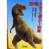 恐竜たちと遊ぶ1時間 (朝日文庫)