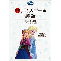 CD付 ディズニーの英語 (コレクション5 アナと雪の女王) (CD付書籍)
