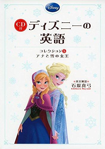 CD付 ディズニーの英語 (コレクション5 アナと雪の女王) (CD付書籍)の詳細を見る