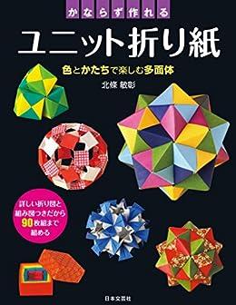 [北條敏彰]のかならず作れるユニット折り紙
