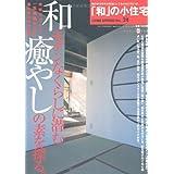 「和」の小住宅―和モダンなくらしに潜む癒やしの素を探る (ワールド・ムック 529 LIVING SPHERES vol. 24)