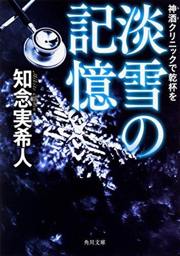神酒クリニックで乾杯を 淡雪の記憶 (角川文庫)の詳細を見る