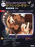 弾きたい曲からはじめる! 私のクラシック・ギター2 映画音楽編 (CD付き) (Guitar Magazine) 画像