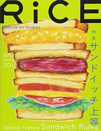 RiCE(ライス)No.7 SPRING 2018