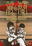 Welcome Home!![DVD]