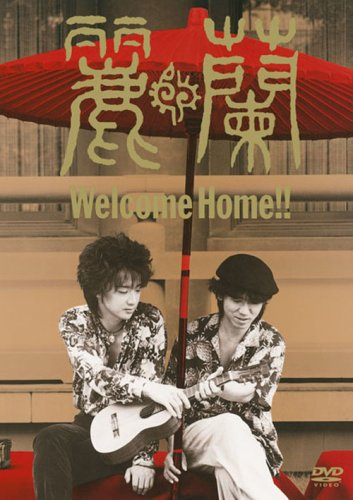 Welcome Home!! [DVD]の詳細を見る