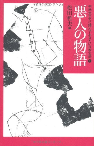 1悪人の物語 (中学生までに読んでおきたい日本文学)の詳細を見る