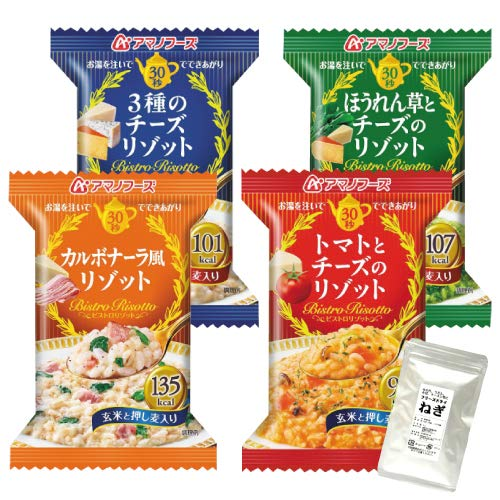 アマノフーズ フリーズドライ ビストロ リゾット 4種類 16食 小袋ねぎ1袋 セット