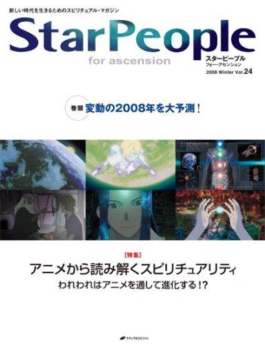 スターピープル・フォー・アセンション—新しい時代を生きるためのスピリチュアル・マガジン (Vol.24(2008Winter))