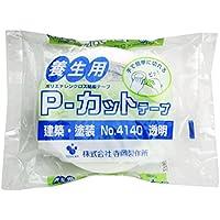 TERAOKA(寺岡) 養生用 P-カットテープ No.4140 [養生テープ・マスキングテープ]