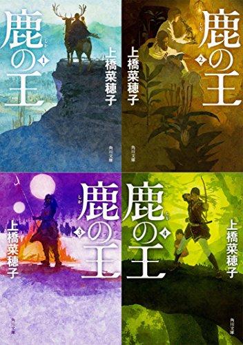 [画像:【数量限定】鹿の王 文庫 全4巻セット ブックカバー(カドフェス2018 かまわぬ)2枚付]