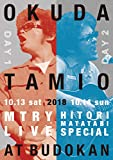 MTRY&ひとり股旅スペシャル2018@日本武道館