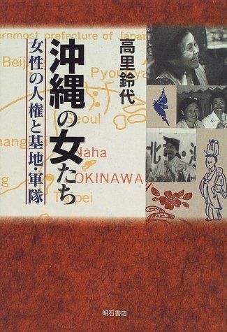 沖縄の女たち