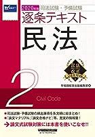 司法試験・予備試験 逐条テキスト (2) 民法 2020年 (W(WASEDA)セミナー)