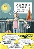 ひとりぎみ―太子堂純物語 (ヴィレッジブックスedge)