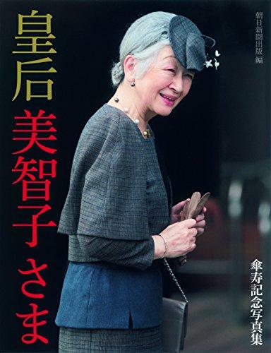 皇后美智子さま 傘寿記念写真集