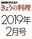 NHKきょうの料理 2019年2月号 [雑誌] NHK きょうの料理 (NHKテキスト)