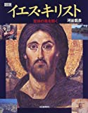 図説 イエス・キリスト―聖地の風を聞く (ふくろうの本)