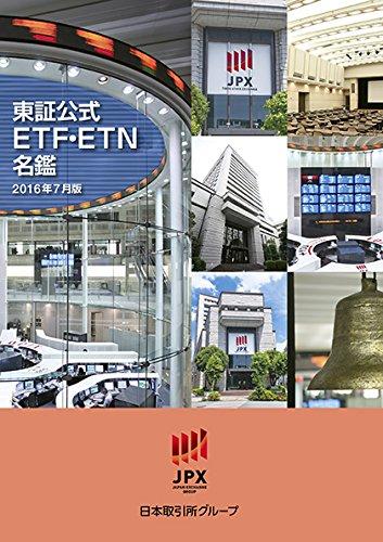 東証公式 ETF・ETN名鑑(2016年7月版)