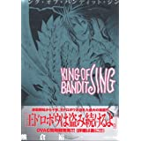 KING OF BANDIT JING(7) (マガジンZKC)