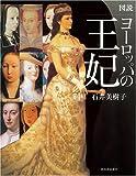 図説 ヨーロッパの王妃 (ふくろうの本/世界の歴史)