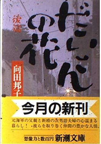 だいこんの花〈後篇〉 (新潮文庫)