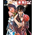 未来日記 Blu-ray限定版 第7巻