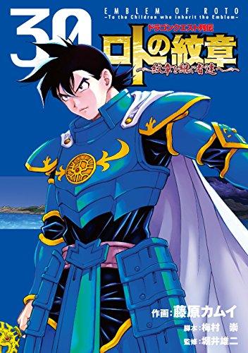 ドラゴンクエスト列伝 ロトの紋章 ~紋章を継ぐ者達へ~(30) (ヤングガンガンコミックス)