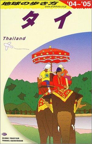 地球の歩き方 ガイドブックD17 タイ 2004~2005年版の詳細を見る