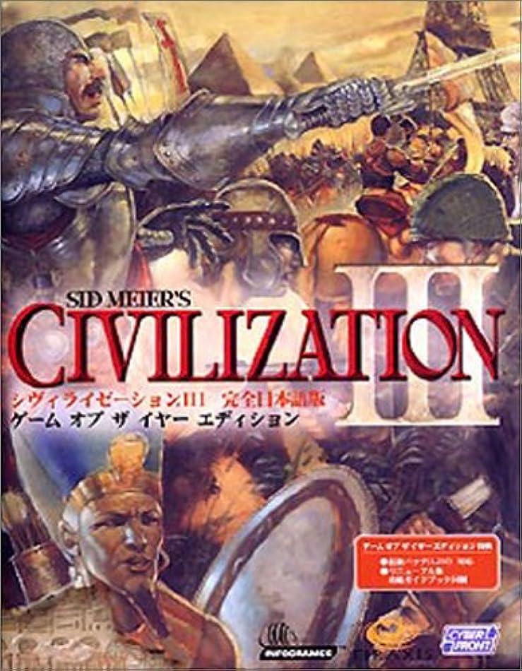 無線あいにくフリルシヴィライゼーションIIIゲームオブザイヤーエディション 完全日本語版
