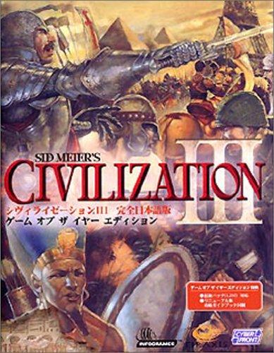 シヴィライゼーションIIIゲームオブザイヤーエディション 完全日本語版