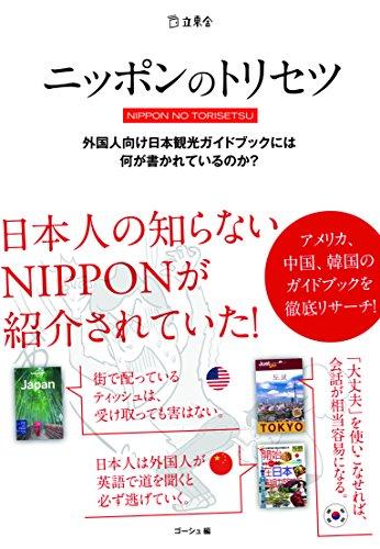 ニッポンのトリセツ 外国人向け日本観光ガイドブックには何が書かれているのか? (立東舎)の詳細を見る