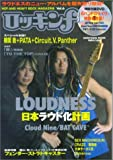 ロッキンf vol.6―Hot and heavy rock magazi (晋遊舎ムック)