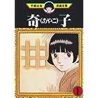 奇子(1) (手塚治虫漫画全集)