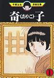 奇子 / 手塚 治虫 のシリーズ情報を見る