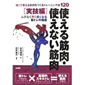 使える筋肉・使えない筋肉 実技編―強くて使える筋肉をつくるトレーニング法120 (からだ読本)