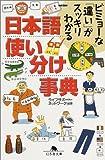 日本語使い分け事典 (幻冬舎文庫)