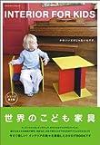 世界のこども家具~INTERIOR FOR KIDS~ (エクスナレッジムック)